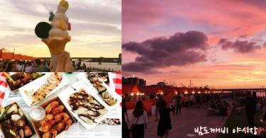 吃的買的一應俱全!首爾夜貓子夜市...邊吃還能邊欣賞漢江風景!
