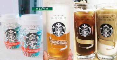這必須是買買買!韓國星巴克17週年⋯一系列優雅彩繪風的杯子!