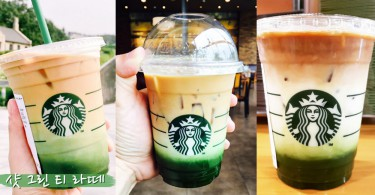 漸層飲料熱潮~韓國星巴克限定產品綠茶漸層拿鐵!賞味期限就只到秋季啊!