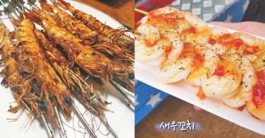 人間美味的街頭小吃~韓國必試兩款蝦串燒!