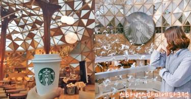 韓國最美的星巴克咖啡店!白鴿飛舞的Famille Park紀念店!