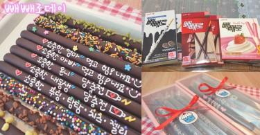 別灰心!11月11日不是光棍節~而是韓國互送巧克力棒的Pepero Day!