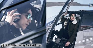 寒冬雪山做背景的超美畫報~孔劉化身直昇機機師,代言戶外服飾品牌!