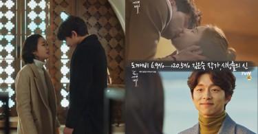 超越《1988》成tvN最高收視劇集!《鬼怪》大結局收視破20%~名副其實的HE!