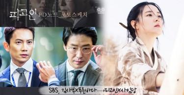 SBS劇集就是收視保證~《師任堂》首播達15%,《被告人》第4集達18%!穩佔同時段劇集一位!