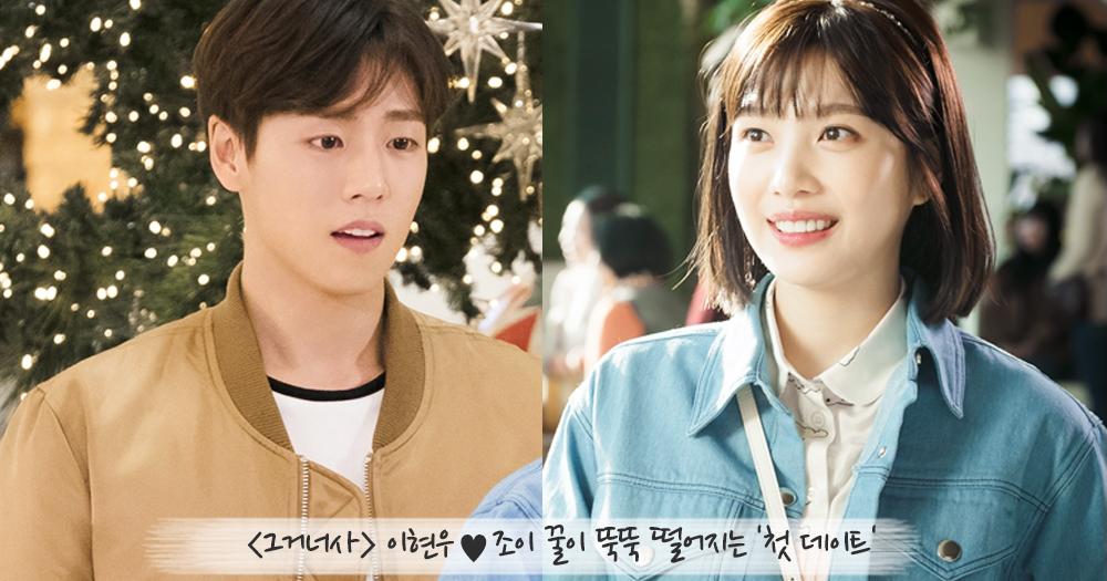 心動的初次約會!《她愛上了我的謊》李玹雨、Joy眼中只有對方的甜蜜約會~下週正式開播!