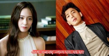 Krystal確定合流!與鄭敬淏-朴海洙出同出演《請回答》導演新作《機智的監獄生活》!