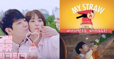新一輪搶購潮!韓國香蕉奶推出特製吸管~點滴款、心型情侶款通通全買下啦!