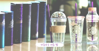 韓國星巴克就是棒!夏日星河系隨行杯⋯款色這麼多也太難選了吧!