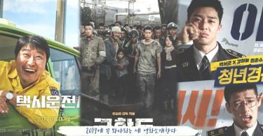 不要只顧追劇啦~這年必定不能錯過的3部韓國電影!從讓人感動流淚到青春熱血的故事~