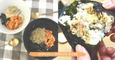 蟹黃控歡呼吧~韓國便利店推出「即食蟹黃醬」及「蟹黃飯糰」,絕對不能錯過這兩位米飯小偷啦!