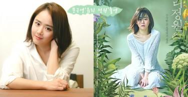 戰勝病魔復出作!文瑾瑩主演《玻璃庭院》確定25/10上映,帶有唯美感的科幻電影!
