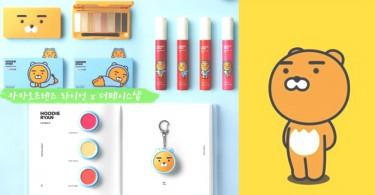 太可愛了吧~Kakao Friends小獅子Ryan化妝品9/21推出!全部都想買下來啊~