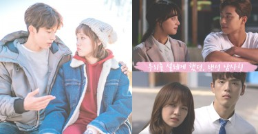 友達以上最心動!2017上半年韓劇中5位男性密友,暖暖陪伴的他融化你的心~